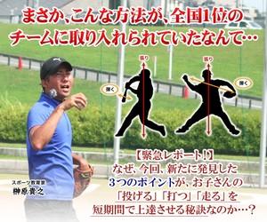 tatefuri_yakyuu.jpg